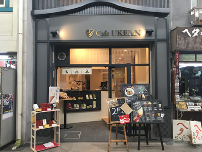 cafe UKEIAN(烏鶏庵)