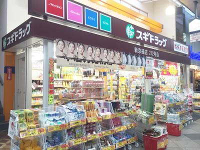 静岡県富士市のスギ薬局一覧 - NAVITIME